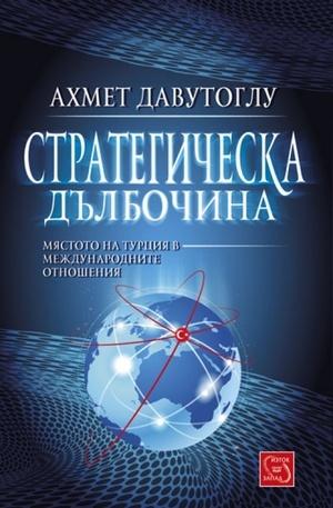 Книга - Стратегическа дълбочина