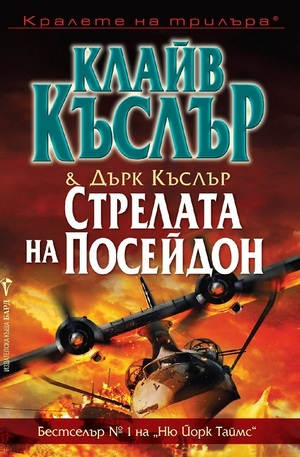 Книга - Стрелата на Посейдон