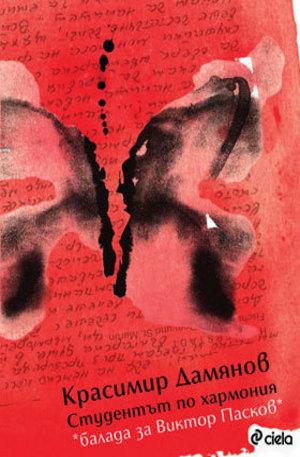 Книга - Студентът по хармония