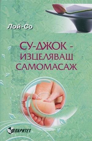 Книга - Су-джок - изцеляващ самомасаж