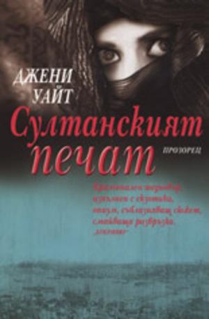 Книга - Султанският печат