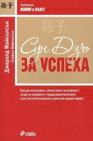 Книга - Сун Дзъ за успеха