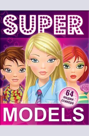 Книга - Super Models