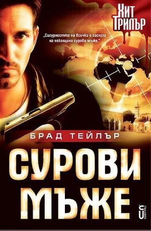 Книга - Сурови мъже