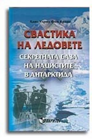 Книга - Свастика на ледовете. Секретната база на нацистите в Антарктида