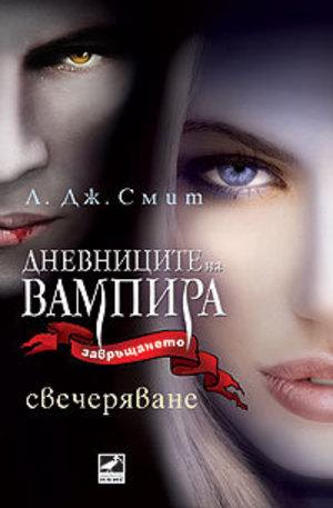 Книга - Свечеряване. Книга 5