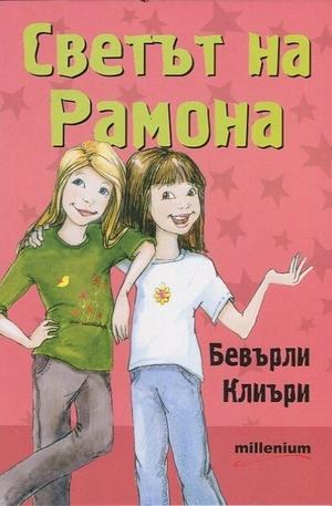 Книга - Светът на Рамона
