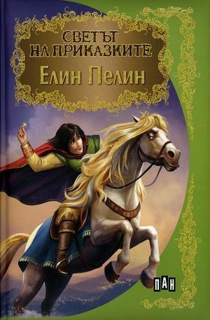 Книга - Светът на приказките. Елин Пелин
