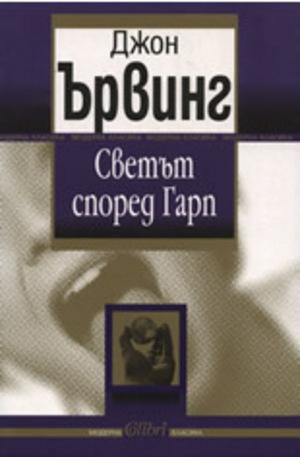 Книга - Светът според Гарп