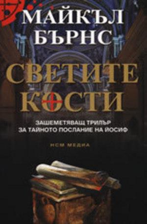 Книга - Светите кости