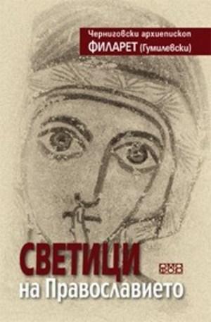 Книга - Светици на Православието