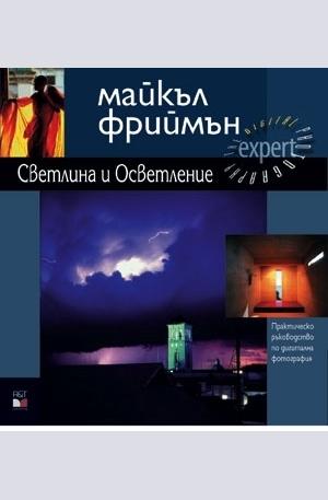 Книга - Светлина и осветление