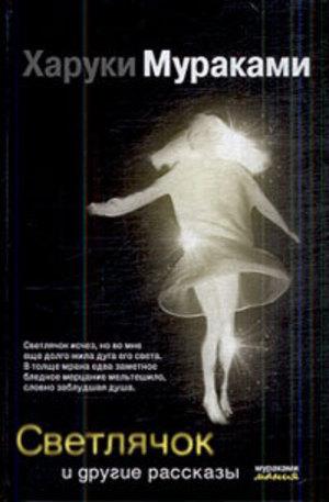 Книга - Светлячок и другие рассказы