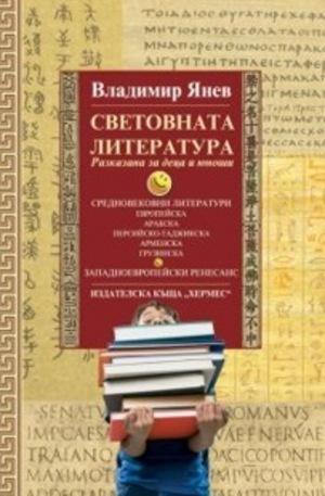Книга - Световната литература - разказана за деца и юноши. Книга 2