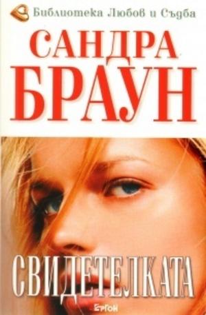 Книга - Свидетелката