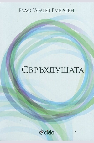 Книга - Свръхдушата