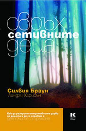 Книга - Свръхсетивните деца