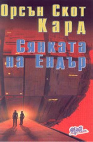 Книга - Сянката на Ендър