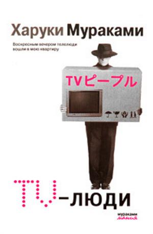 Книга - TV-люди