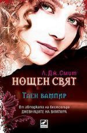Книга - Таен вампир. Книга 1