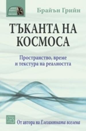 Книга - Тъканта на Космоса