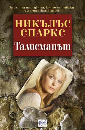 Книга - Талисманът
