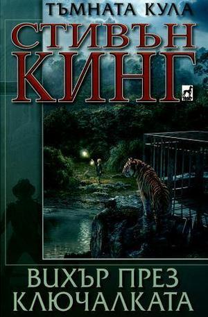 Книга - Тъмната кула: Вихър през ключалката