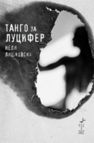 Книга - Танго за Луцифер