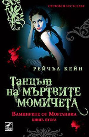 Книга - Танцът на мъртвите момичета, книга 2