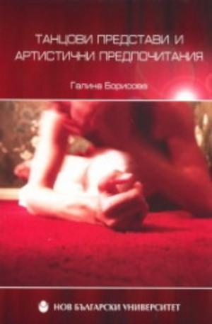 Книга - Танцови представи и артистични предпочитания
