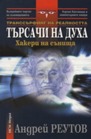 Книга - Търсачи на духа