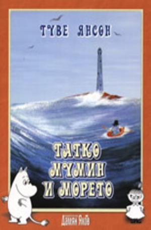 Книга - Татко Мумин и морето