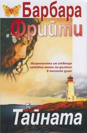 Книга - Тайната
