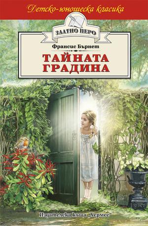 Книга - Тайната градина