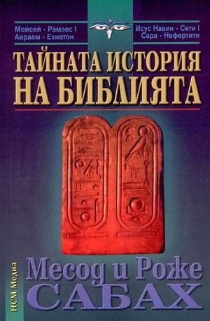 Книга - Тайната история на Библията