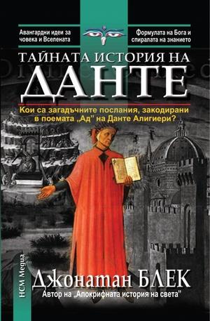 Книга - Тайната история на Данте