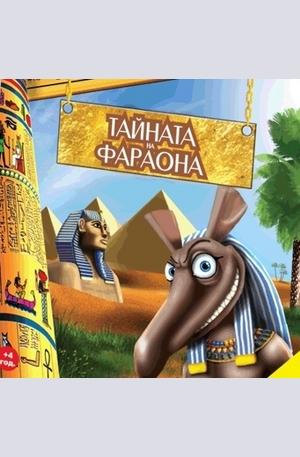 Продукт - Тайната на фараона