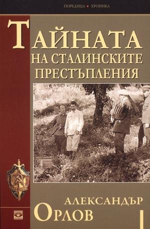 Книга - Тайната на сталинските престъпления