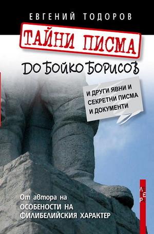 Книга - Тайни писма до Бойко Борисов и други явни и секретни писма и документи