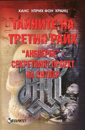 Книга - Тайните на Третия райх Ананербе - секретният проект на Хитлер