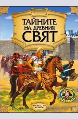 Книга - Тайните на древния свят