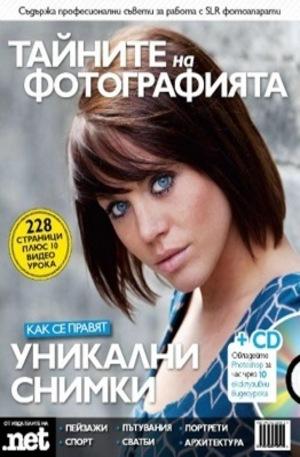 Книга - Тайните на фотографията + CD