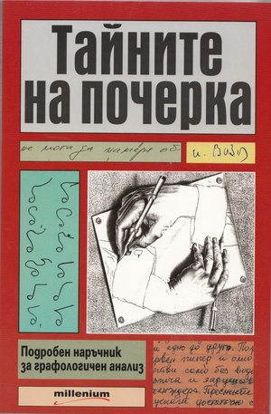 Книга - Тайните на почерка. Подробен наръчник за графологичен анализ