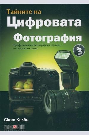 Книга - Тайните на цифровата фотография. Част 3