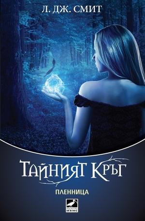 Книга - Тайният кръг, книга 2: Пленница