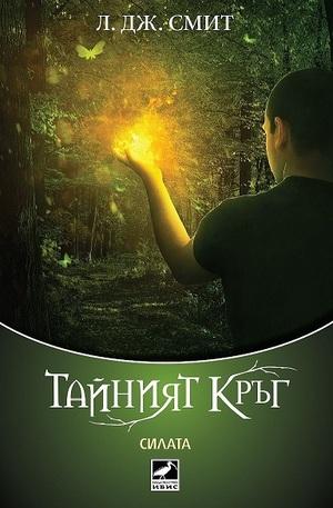 Книга - Тайният кръг, книга 3: Силата