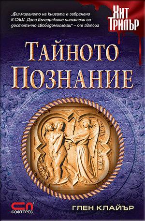 Книга - Тайното познание
