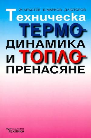 Книга - Техническа термодинамика и топлопренасяне