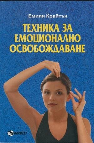 Книга - Техника за емоционално освобождаване