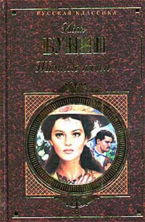 Книга - Темные аллеи